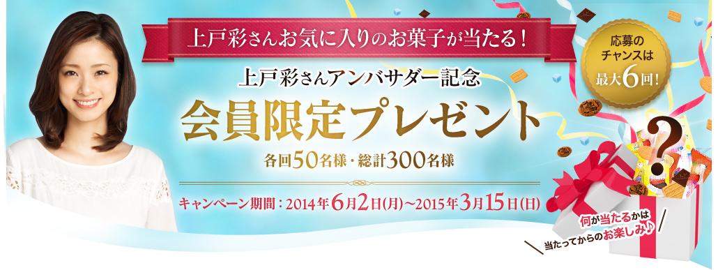 森永製菓 上戸彩さんお気に入りのお菓子が当たるキャンペーン