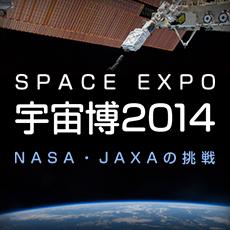 森永製菓は宇宙博2014に協賛しています。