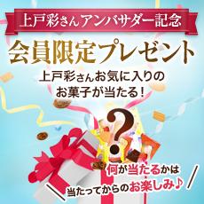 上戸彩さんアンバサダー記念 会員限定プレゼント