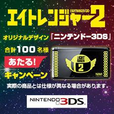 エイトレンジャー2オリジナルデザイン『ニンテンドー3DS』あたる!キャンペーン実施中!