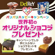 森永製菓×DelReY パリパリハッピーキャンペーン 世界初の「オリジナルショコラ」プレゼント