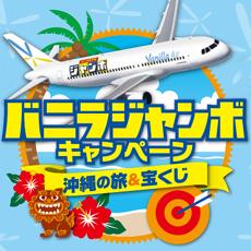 バニラジャンボキャンペーン 沖縄の旅&宝くじ