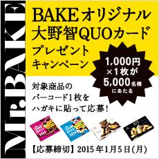 BAKEオリジナル大野智QUOカードプレゼントキャンペーン