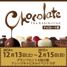 チョコレート展(大阪)