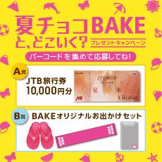 森永製菓 夏チョコBAKEと、どこいく?プレゼントキャンペーン