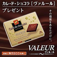 森永製菓 カレ・ド・ショコア[ヴァルール]プレゼントキャンペーン
