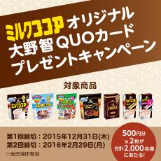 森永製菓 ミルクココアオリジナル大野智クオカードプレゼント